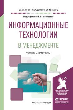 Информационные технологии в менеджменте. Учебник и практикум для академического бакалавриата