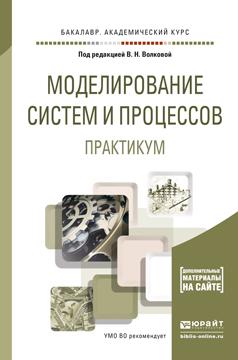 Моделирование систем и процессов. Практикум. Учебное пособие для академического бакалавриата