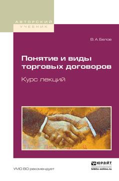 Понятие и виды торговых договоров. Курс лекций. Учебное пособие для бакалавриата и магистратуры