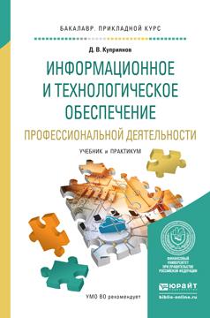 Информационное и технологическое обеспечение профессиональной деятельности. Учебник и практикум для прикладного бакалавриата