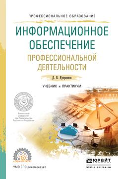 Информационное обеспечение профессиональной деятельности. Учебник и практикум для СПО