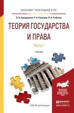 Теория государства и права. Учебник для прикладного бакалавриата. В 2 частях. Часть 1