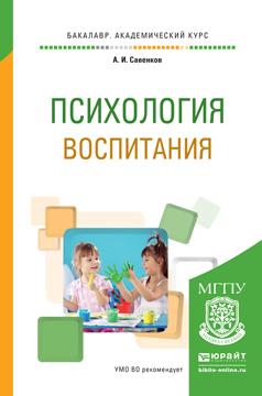 Психология воспитания. Учебное пособие для академического бакалавриата