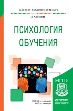 Психология обучения. Учебное пособие для академического бакалавриата