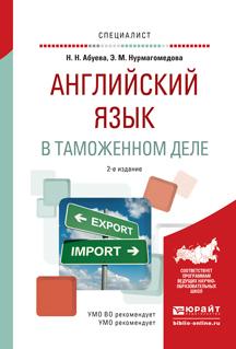 Английский язык для таможенников. Практическое пособие для вузов
