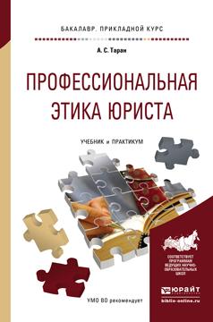 Профессиональная этика юриста. Учебник и практикум для прикладного бакалавриата