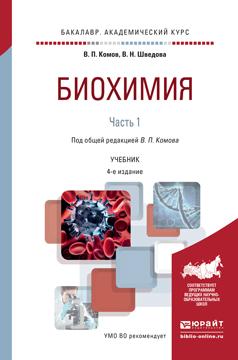 Биохимия. Учебник для академического бакалавриата. В 2 частях. Часть 1