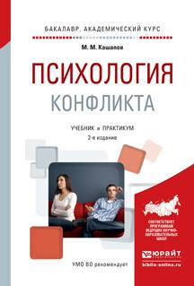 Психология конфликта. Учебник и практикум для академического бакалавриата