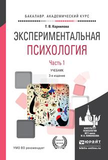 Экспериментальная психология. Учебник для академического бакалавриата. В 2 частях. Часть 1