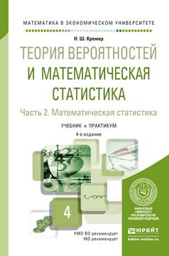 Теория вероятностей и математическая статистика. Учебник и практикум для академического бакалавриата. В 2 частях. Часть 2. Математическая статистика