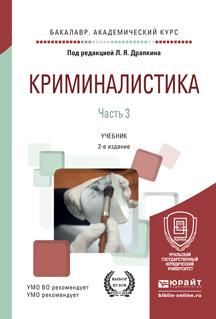 Криминалистика. Учебник для академического бакалавриата. В 3 частях. Часть 3