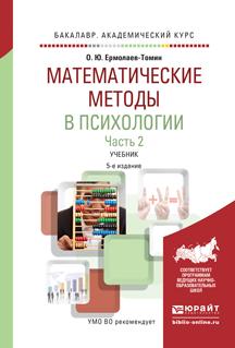 Математические методы в психологии. Учебник для академического бакалавриата. В 2 частях. Часть 2
