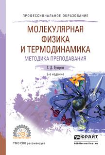 Физика. Молекулярная физика и термодинамика. Методика преподавания. Учебное пособие для СПО