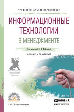 Информационные технологии в менеджменте. Учебник и практикум для СПО