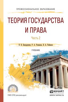 Теория государства и права. Учебник для СПО. В 2 частях. Часть 2