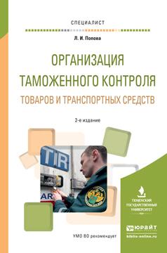 Организация таможенного контроля товаров и транспортных средств. Учебное пособие для вузов