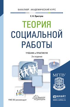 Теория социальной работы. Учебник и практикум для академического бакалавриата