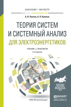 Теория систем и системный анализ для электроэнергетиков. Учебник и практикум для бакалавриата и магистратуры
