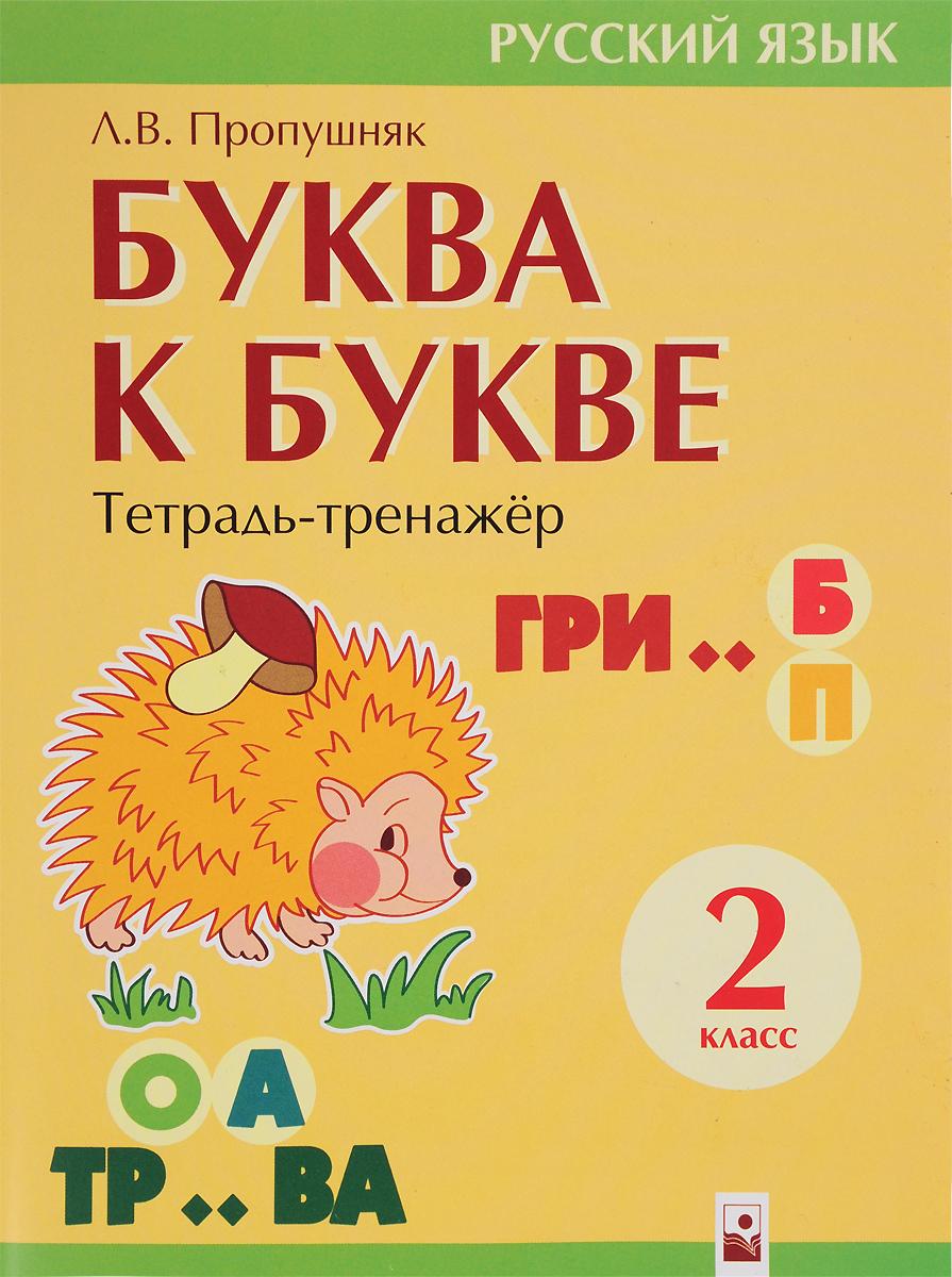 Русский язык 2 класс. Буква к букве. Тетрадь-тренажер