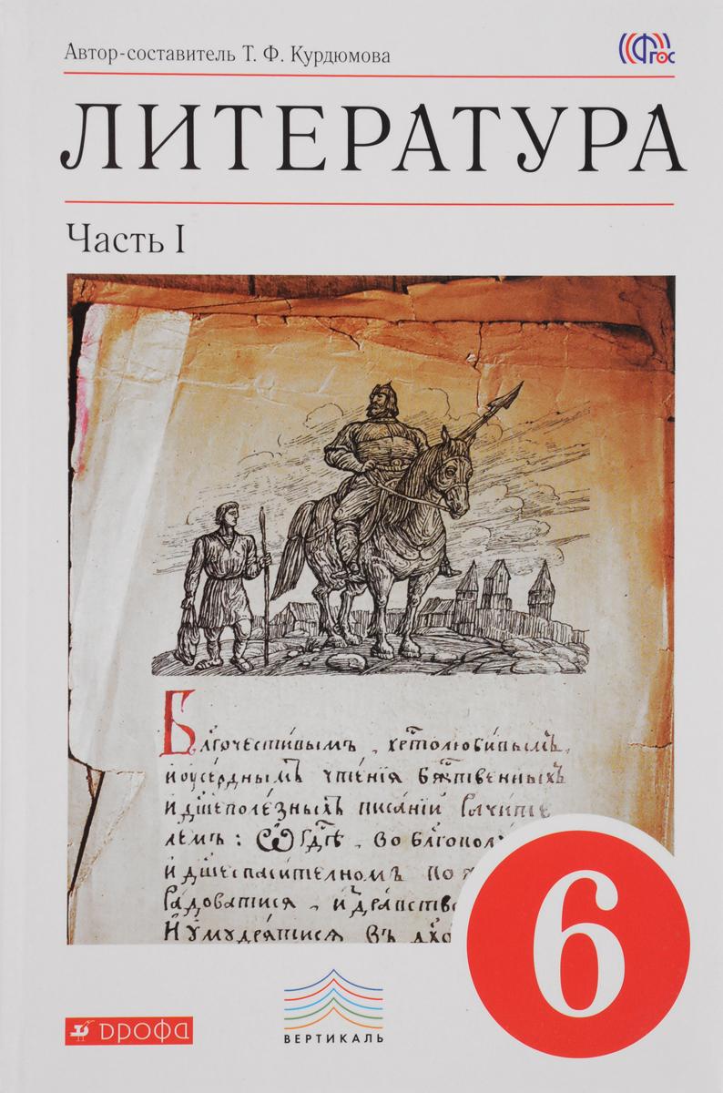 Литература. 6 класс. В 2 частях. Часть 1. Учебник-хрестоматия