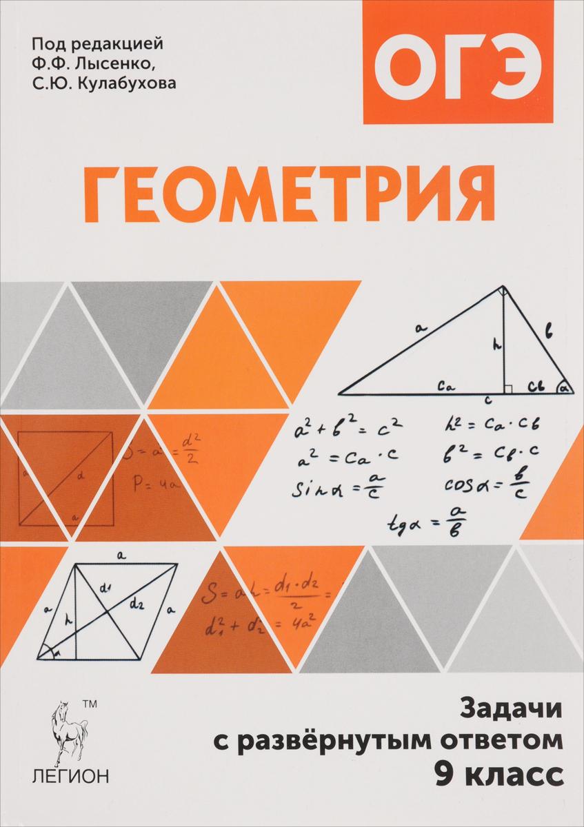 Геометрия. 9 класс. Задачи ОГЭ с развернутым ответом12296407Материал, представленный в книге, предназначен для формирования навыков в решении задач по геометрии второй части ОГЭ. В пособии разобраны типовые задачи повышенного и высокого уровней сложности, подобные тем, которые приведены в открытом банке заданий ОГЭ. Также данное пособие содержит: - задачи для самостоятельного решения; - теоретический материал; - задания части 1 ОГЭ для проверки уровня подготовки обучающихся; - примеры выполнения задач школьниками с комментариями. Издание адресовано школьникам, учителям, методистам.