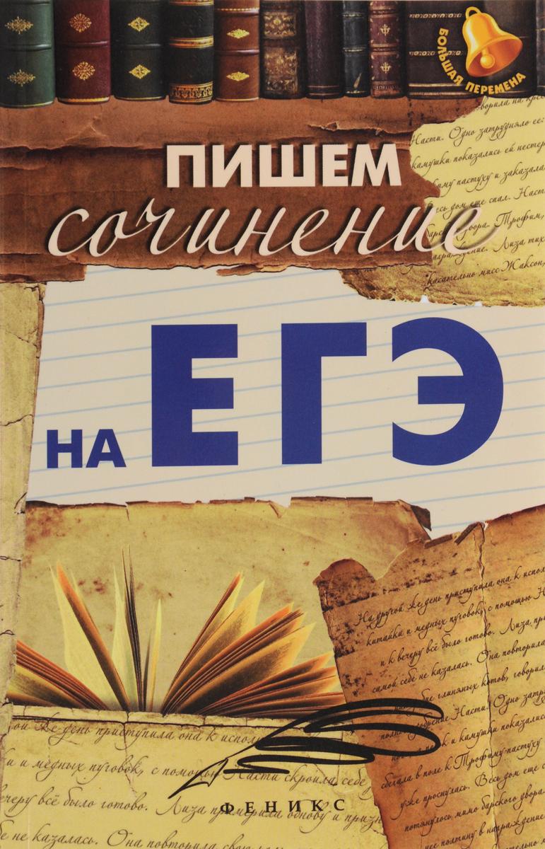 Пишем сочинение на ЕГЭ12296407Вам предстоит трудное испытание - сдача ЕГЭ по русскому языку. И самая сложная составляющая вашей работы - конечно же, часть С, то есть сочинение. В пособии представлена удобная и запоминающаяся схема написания сочинения для ЕГЭ, даны образцы сочинений по определенным проблемам, представлены литературные примеры, которые вы должны приводить в своем сочинении. Книга адресована школьникам и преподавателям.