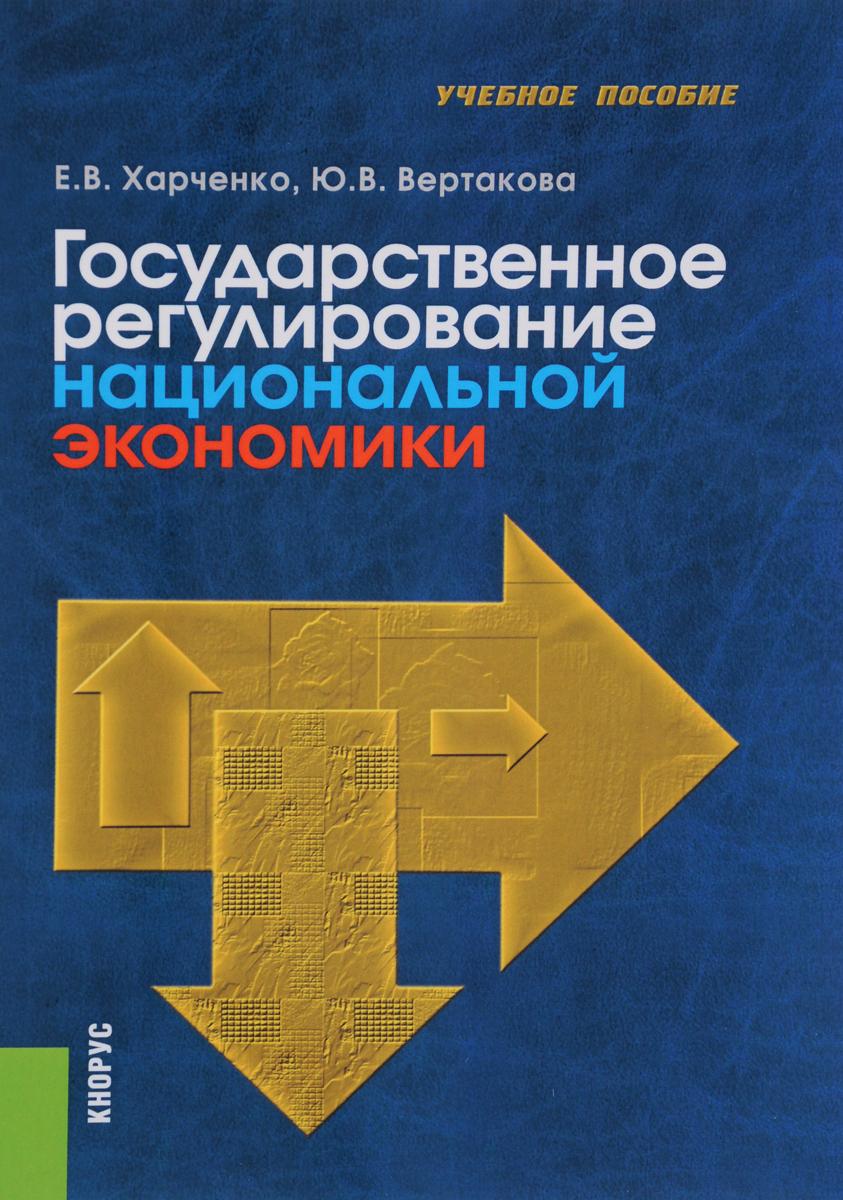 Государственное регулирование национальной экономики. Учебное пособие