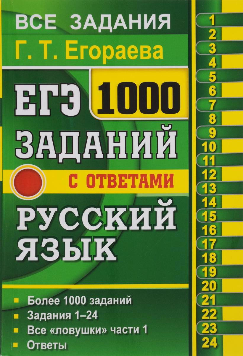 ЕГЭ. 1000 задач с ответами и решениями по русскому языку. Все задания части 1