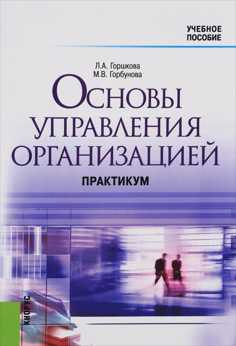 Основы управления организацией. Практикум. Учебное пособие