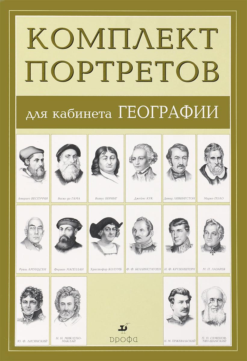 Комплект портретов для кабинета географии