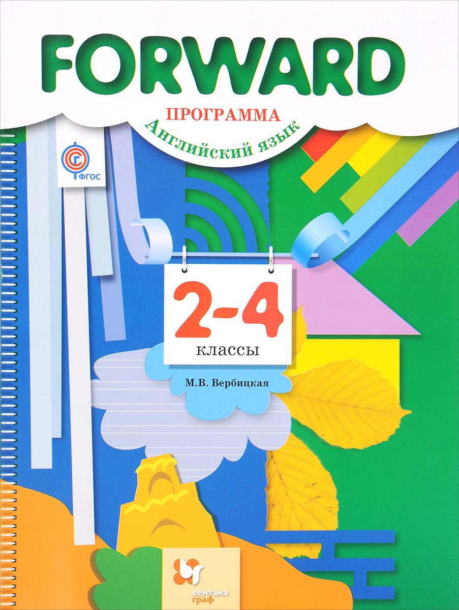 Forward. Английский язык. 2-4 классы. Программа (+ CD)
