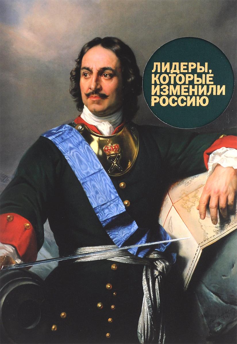 Лидеры, которые изменили Россию