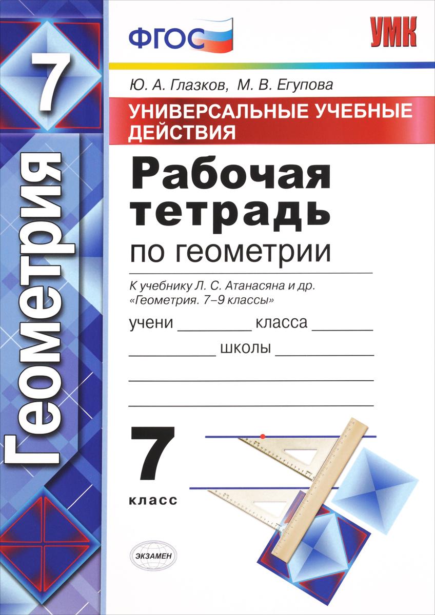Рабочая тетрадь по геометрия. 7 класс.
