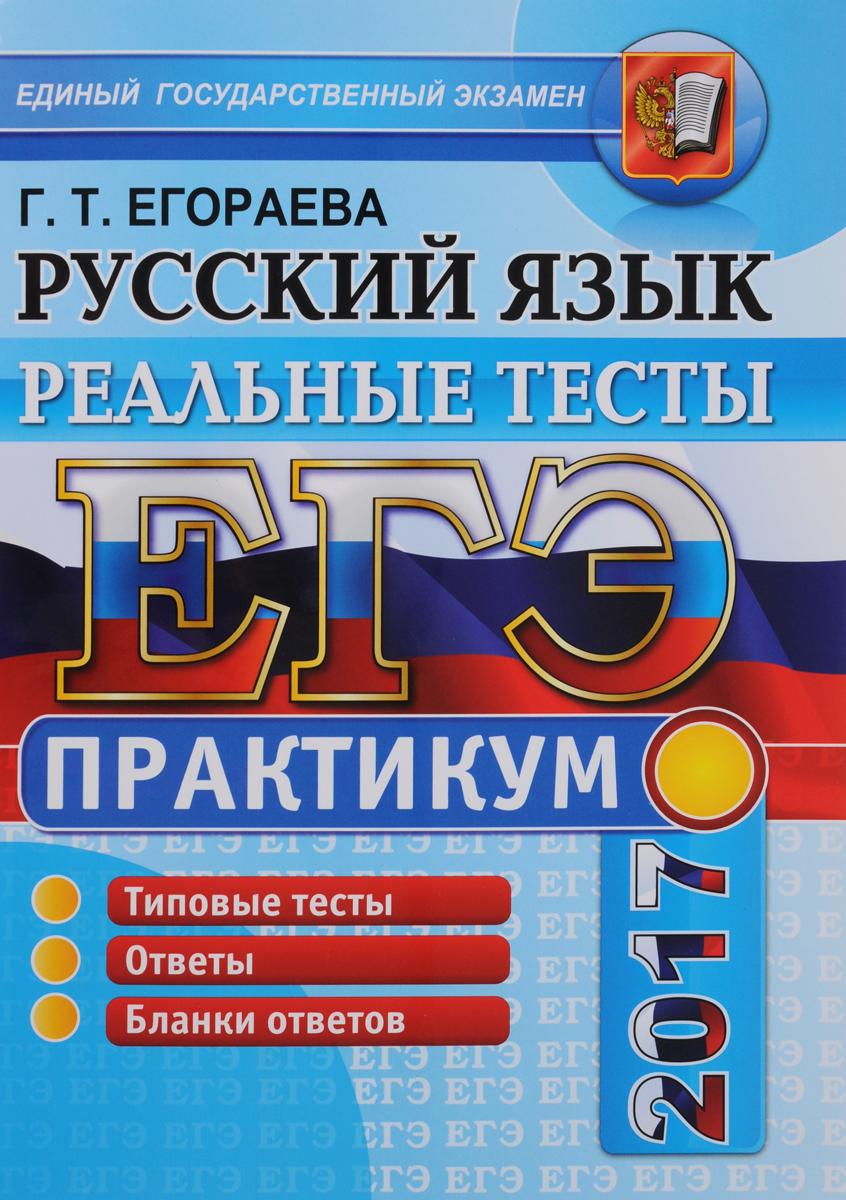 ЕГЭ 2017. Русский язык. Практикум по выполнению типовых тестовых заданий ЕГЭ