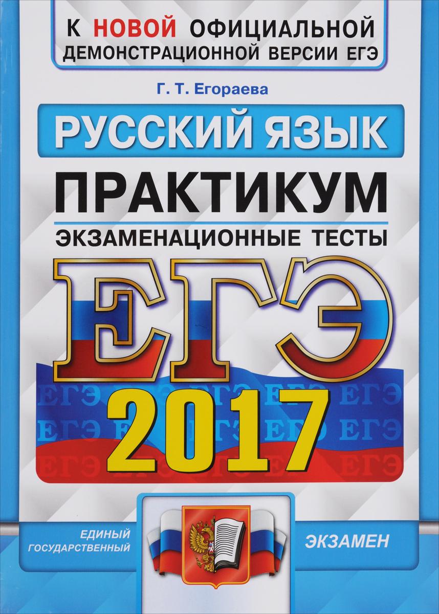 ЕГЭ 2017. Русский язык. Экзаменационные тесты. Практикум по выполнению типовых тестовых заданий ЕГЭ