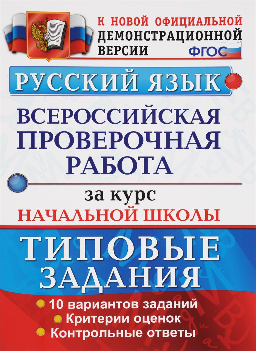 Русский язык. Всероссийская проверочная работа за курс начальной школы. Типовые тестовые задания