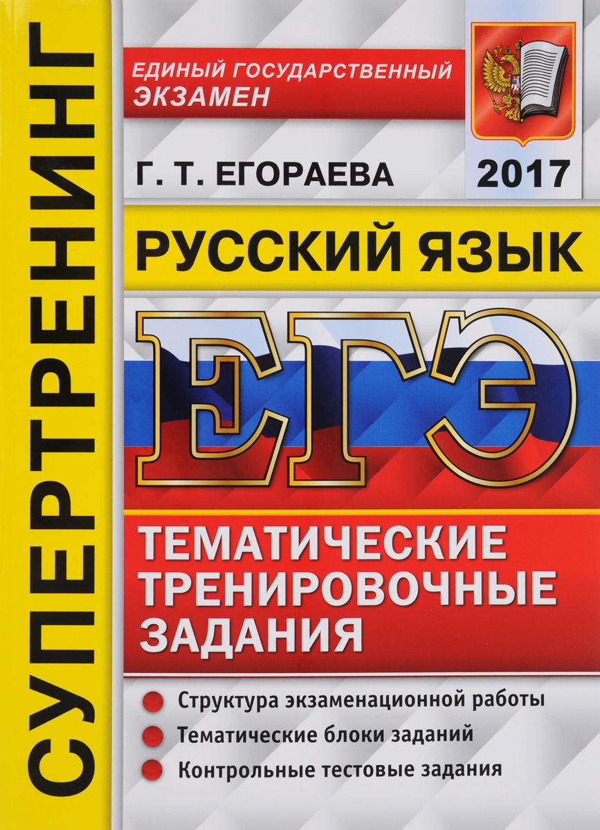 ЕГЭ 2017. Русский язык. Тематические тренировочные задания