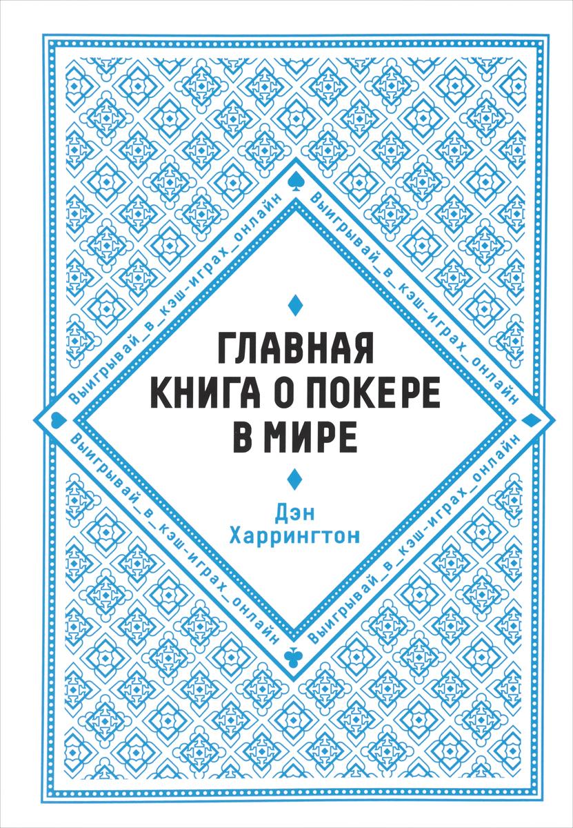 Главная книга о покере в мире. Харрингтон о кэш-играх онлайн
