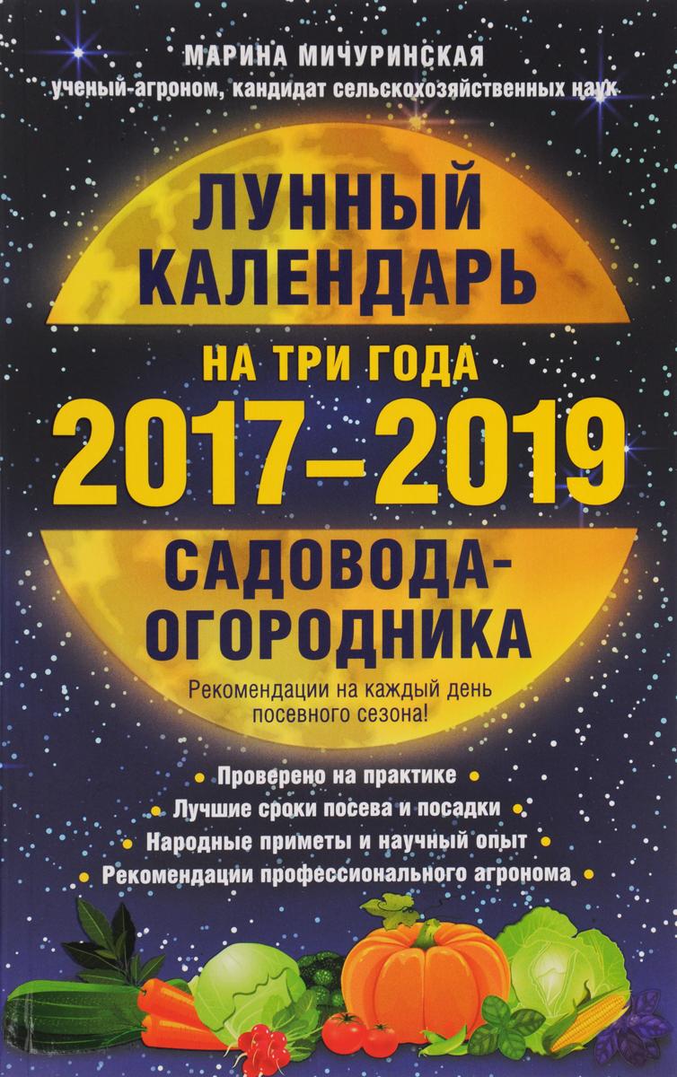 Лунный календарь садовода-огородника на три года. 2017-2019