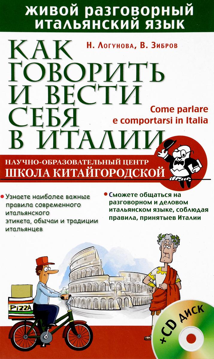 Как говорить и вести себя в Италии / Come parlare e comportarsi in Italia (+CD)