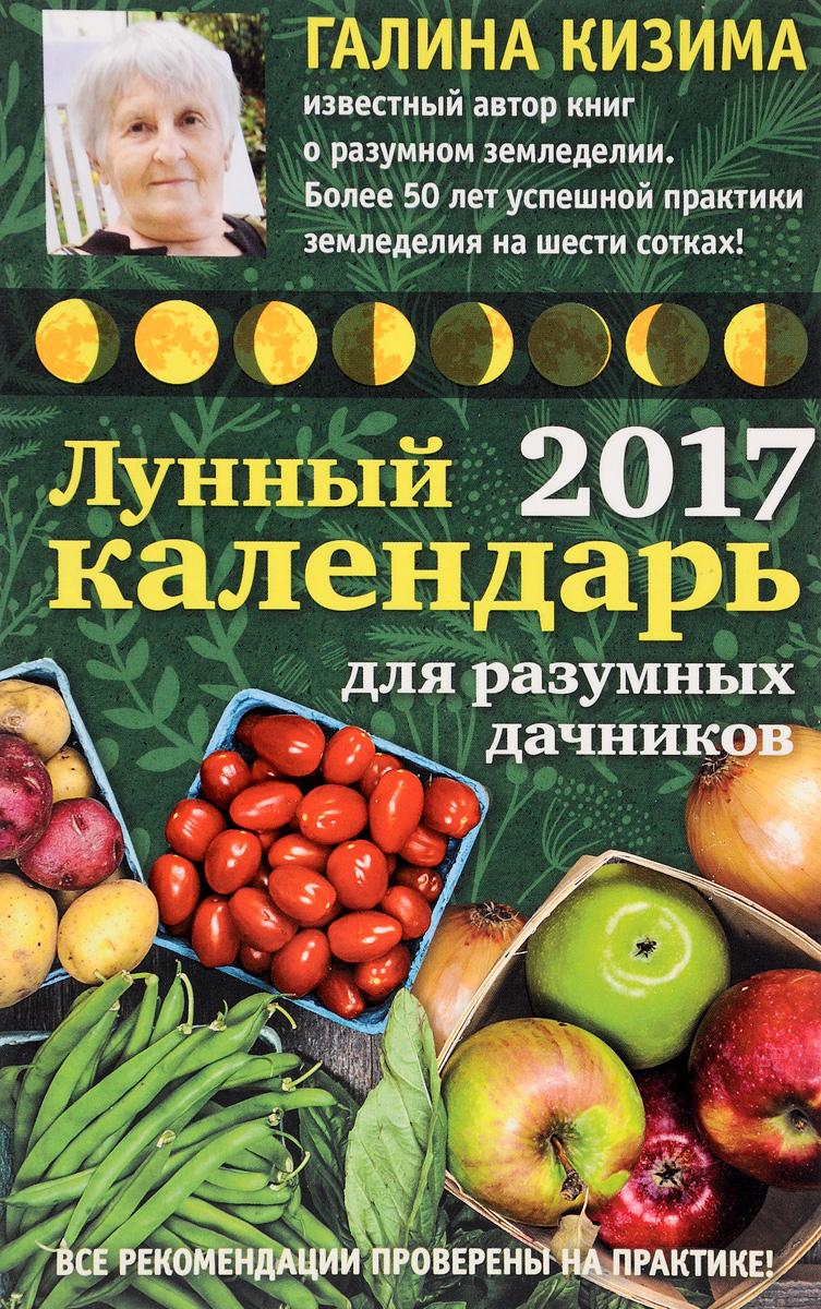 Лунный календарь для разумных дачников, 2017