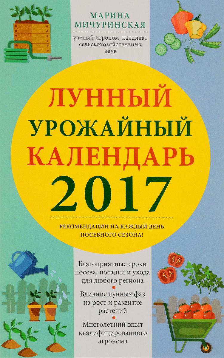 Лунный урожайный календарь 2017