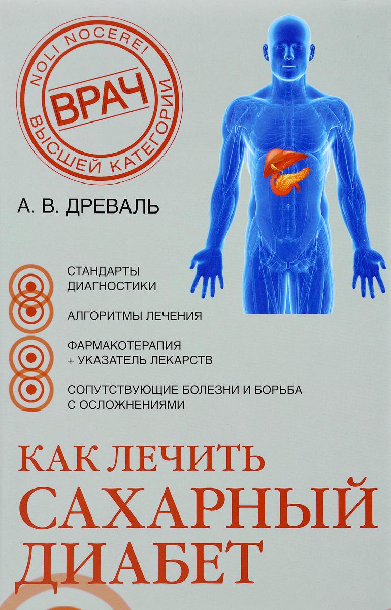Сахарный диабет. Фармакологический справочник. Стандарты диагностики и лечения