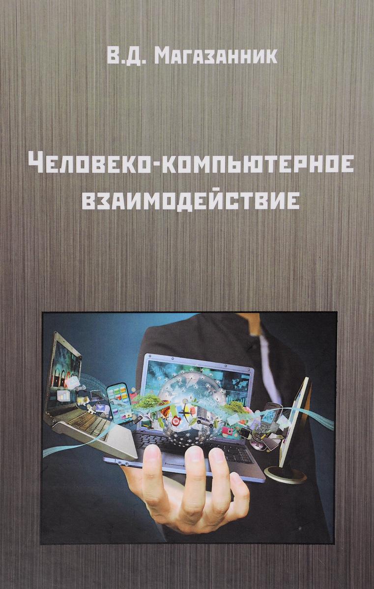 Человеко-компьютерное взаимодействие. Учебное пособие