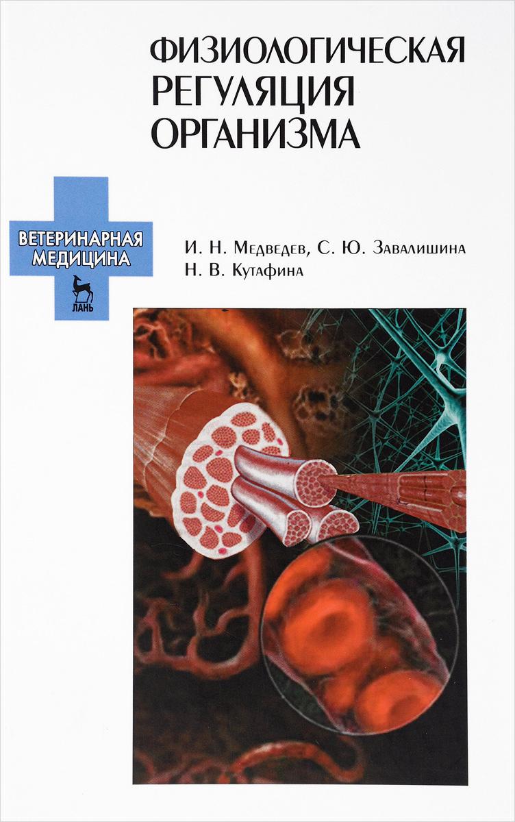 Физиологическая регуляция организма. Учебное пособие