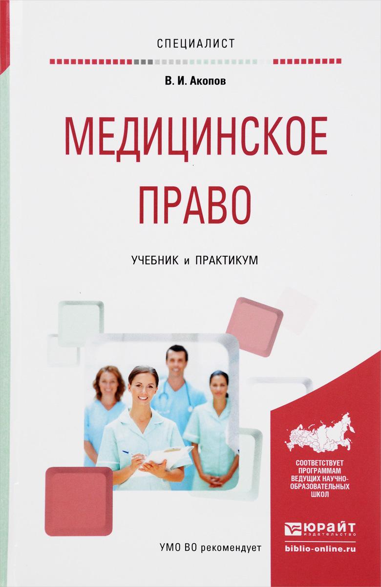 Медицинское право. Учебник и практикум