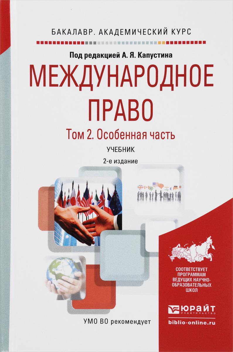Международное право. В 2 томах. Том 2. Особенная часть. Учебник