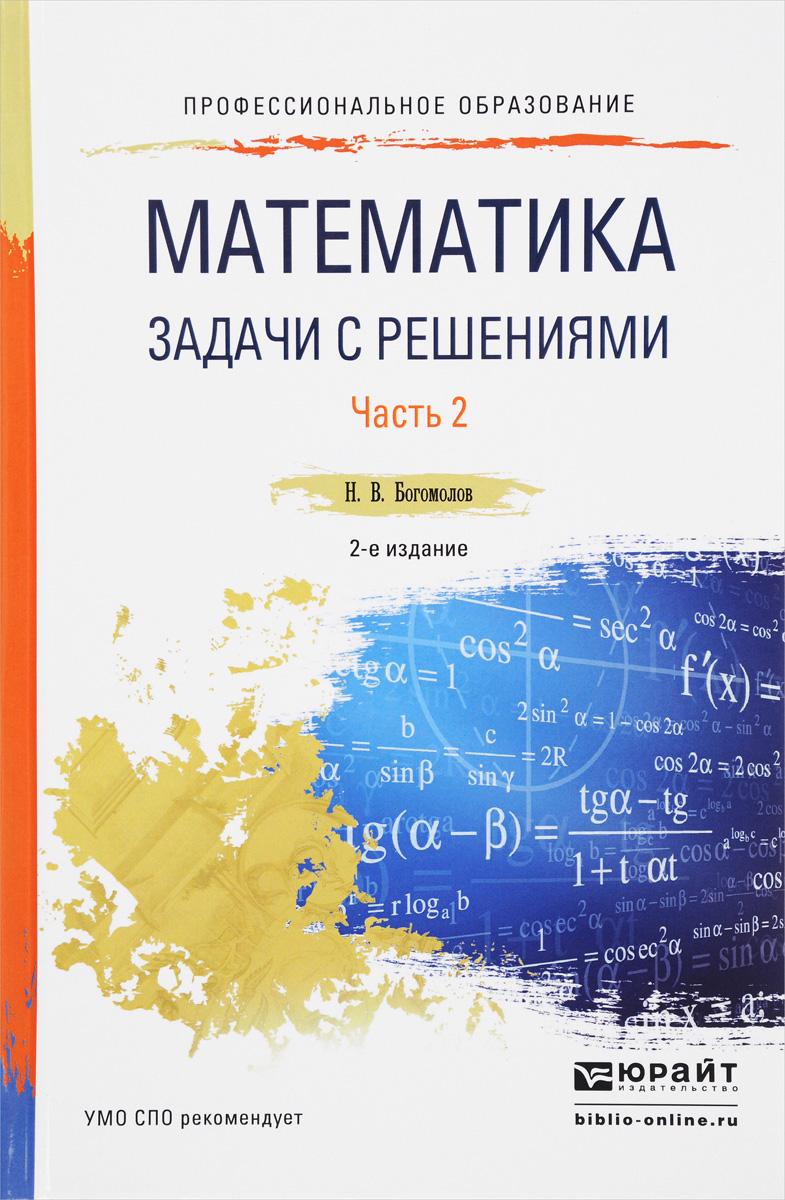 Математика. Задачи с решениями. Учебное пособие. В 2 частях. Часть 2