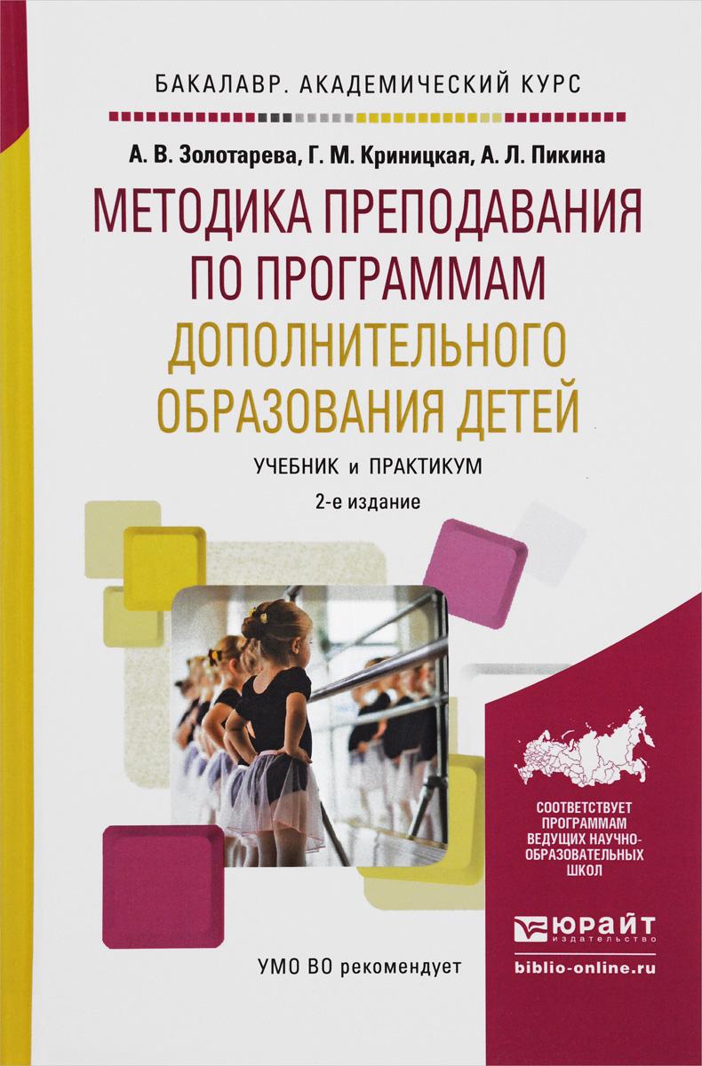 Книга Психология детской одаренности 2-е изд., испр. и доп. Учебник для бакалавриата и магистратуры