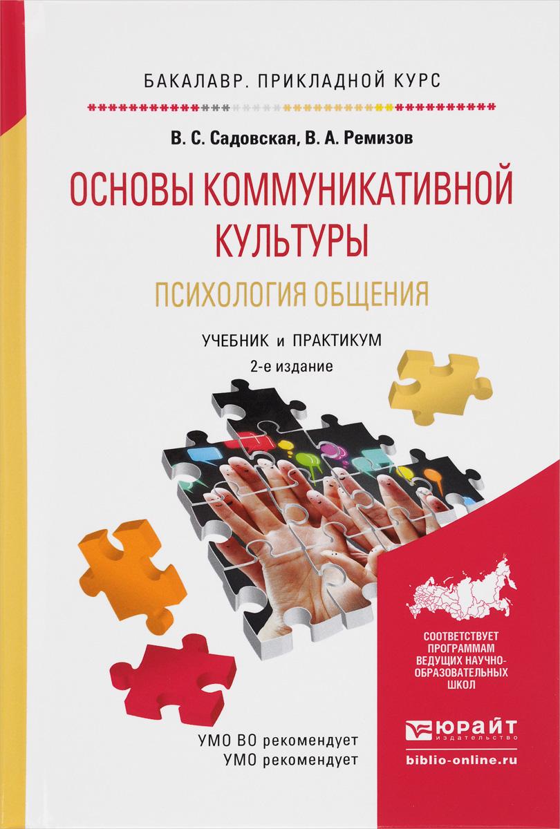Основы коммуникативной культуры. Психология общения. Учебник и практикум